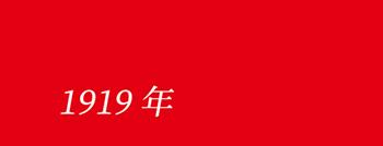 1919年